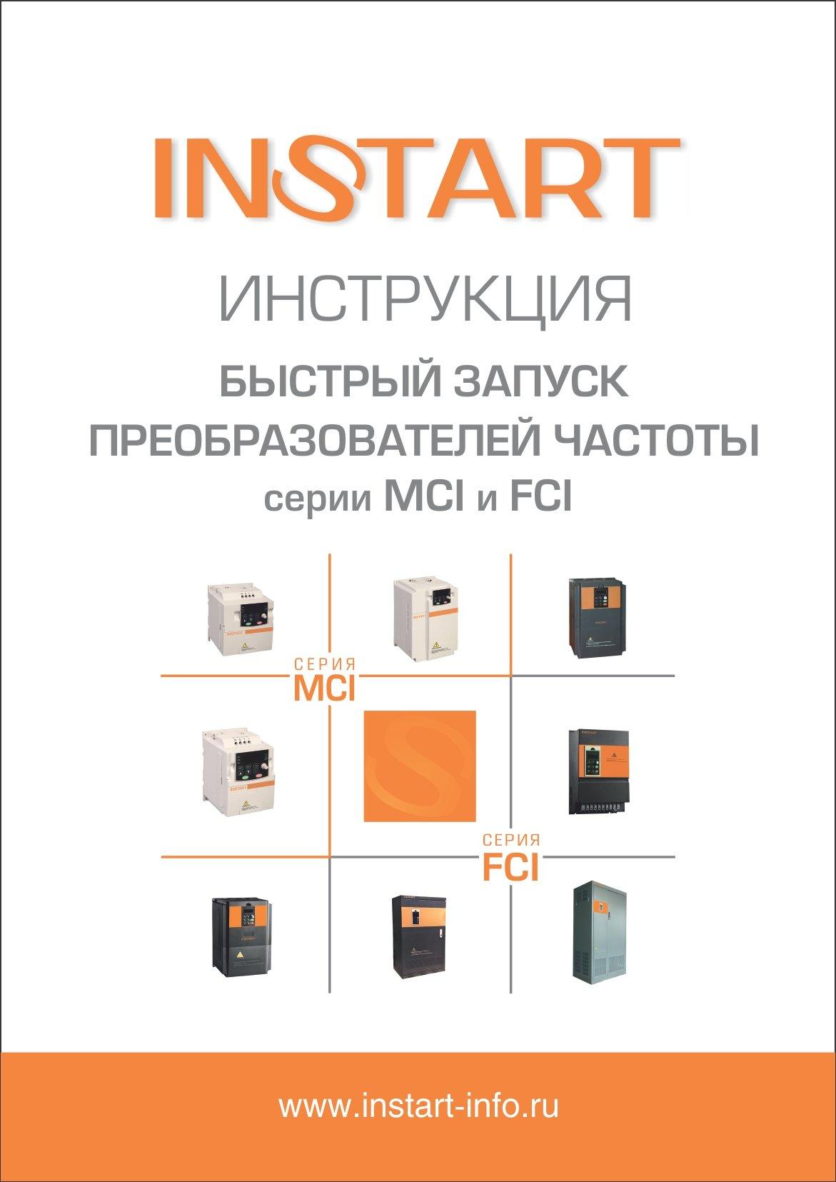 Инструкция по быстрому запуску ПЧ_INSTART_MCI, FCI